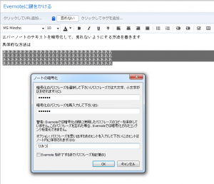 Evernote(エバーノート)のテキストを暗号化して鍵をかける1