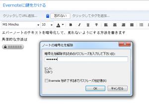 Evernote(エバーノート)のテキストを暗号化して鍵をかける3