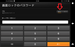 Kindle fire HD本体にロック、鍵をかける