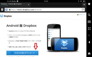 Kindle fire HDでDropBoxを使う2