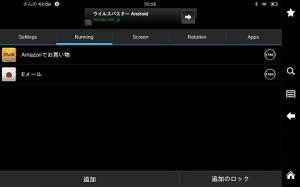 Kindle fire HDを機能別にロックする、鍵をかける