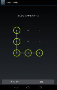 Nexus7やスマホで画面にロック、鍵をかける
