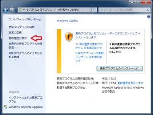 windows7の更新履歴 確認方法