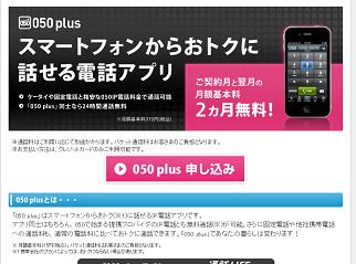新型Nexus7(2013)で050plusを試す