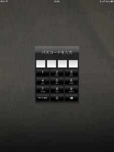 ipad retinaにロック、鍵をかける2