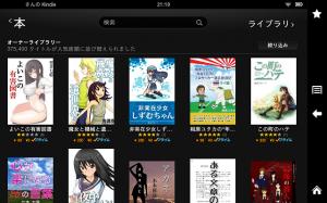 Kindleオーナーライブラリーを使って無料で読書してみる2