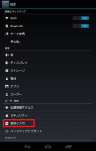 Nexus7で任意の文字を辞書登録する1