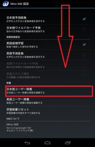 Nexus7で任意の文字を辞書登録する3