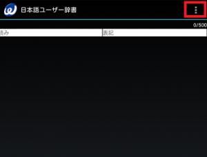 Nexus7で任意の文字を辞書登録する4