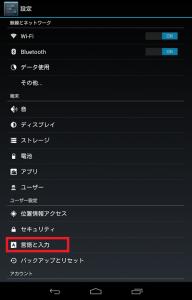 Nexus7で任意の文字を辞書登録する