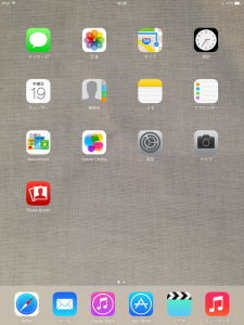 iPad retinaをiOS7にしてみる7