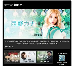 iTunesのメルマガを止める方法