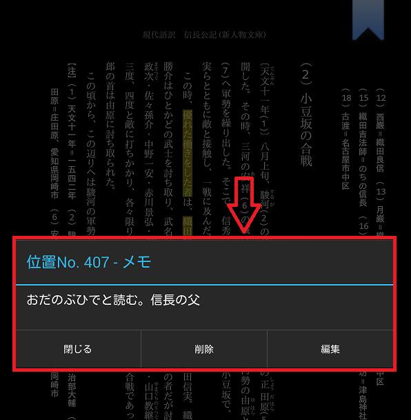 Kindle_bookmark10