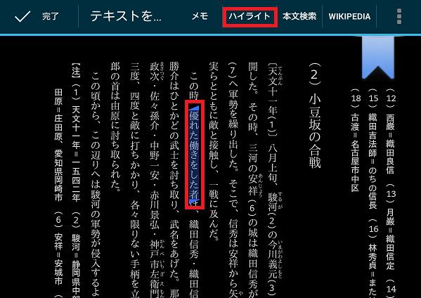 Kindle_bookmark6