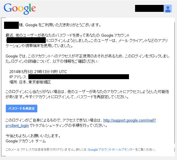 Googleのアカウントに不正アクセスされてないか調べる