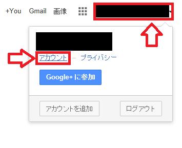 Googleのアカウントに不正アクセスされてないか調べる2