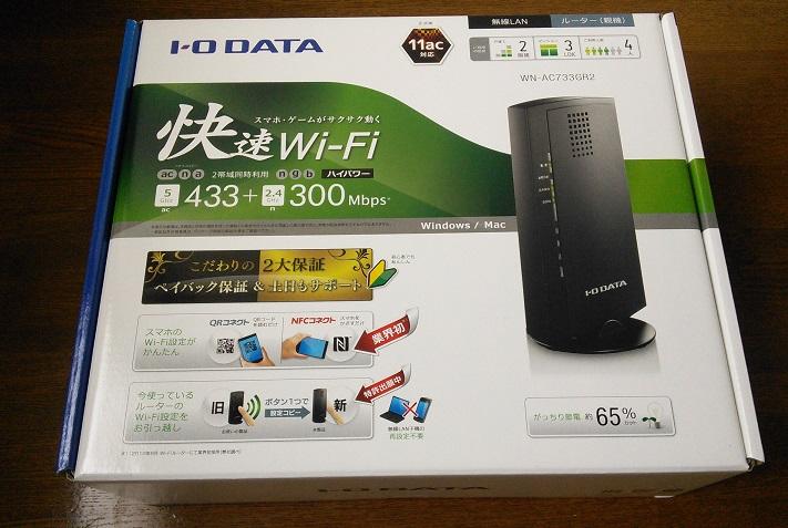 新しい無線ルータへ変更するI-O DATA WN-AC733GR