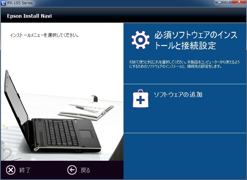 新しい無線LANルーターにプリンタpx105を再紐付けをさせる
