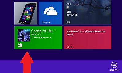 Windowsタブレットでの操作を覚える for Windows8.1_2