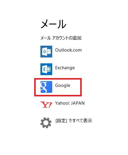 Windowsタブレットでメールの設定をする for Windows8.1_2