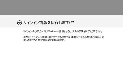 Windowsタブレットでメールの設定をする for Windows8.1_4