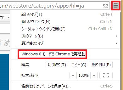windowsタブレットでchromeを使ってみる4