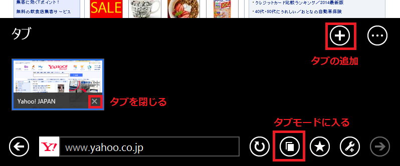 windowsタブレットのIEの操作を覚える for windows8.1