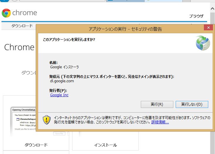 windowsタブレットでchromeを使ってみる2