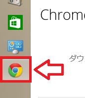 windowsタブレットでchromeを使ってみる3