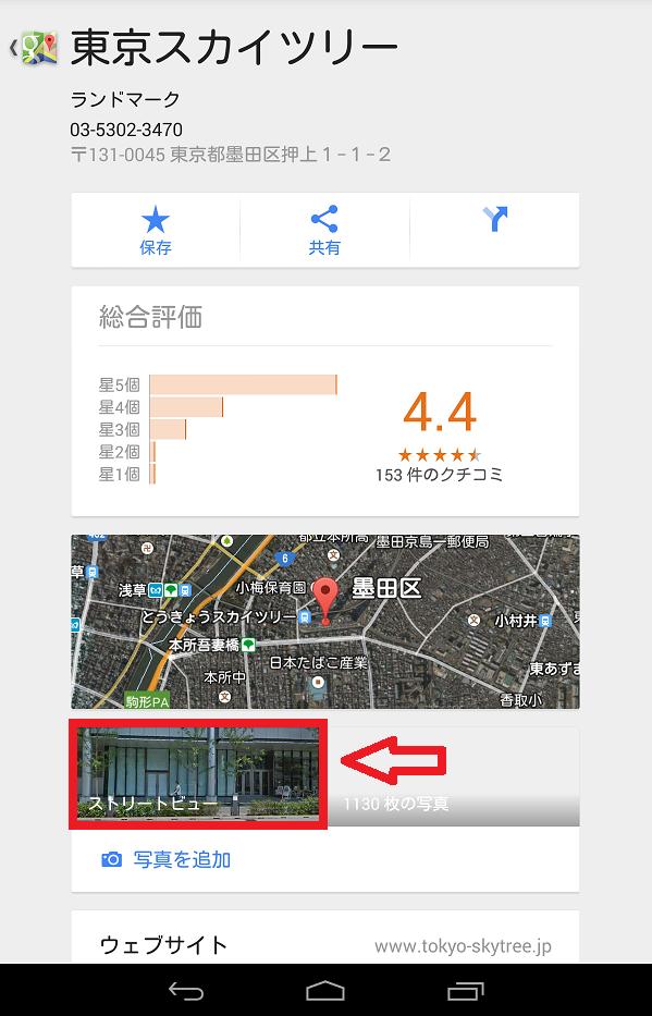 Nexus7でストリートビューを見る2