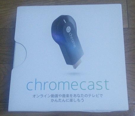 chromecast ( クロームキャスト )を試してみる