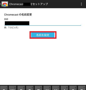 chromecastを試してみる11