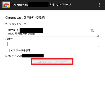 chromecastを試してみる12
