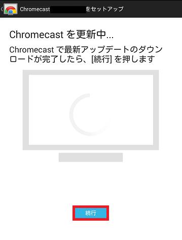 chromecastを試してみる13