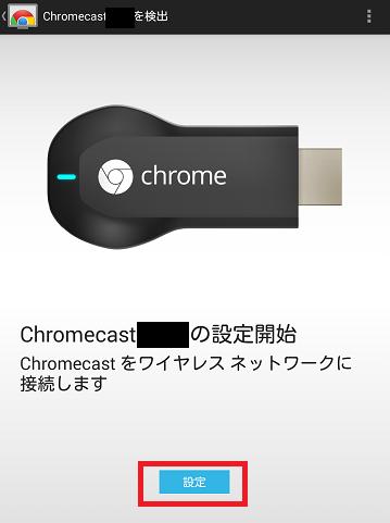 chromecastを試してみる8