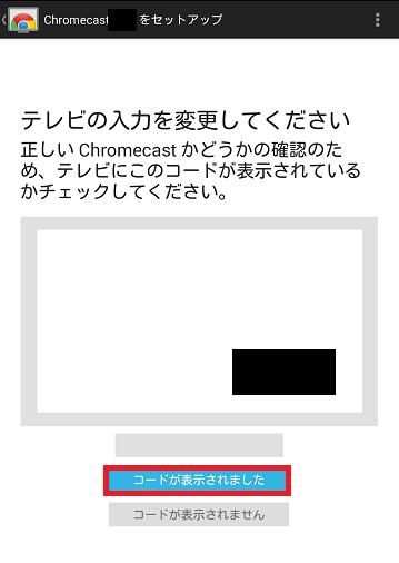 chromecastを試してみる9