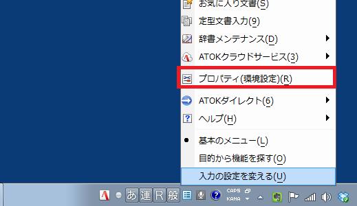 ATOKの辞書をリセットする。3