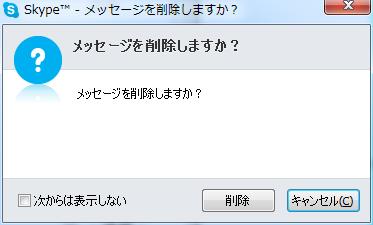 Skypeでメッセージを削除する2