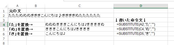Excelで特定の文字列を抜く、置換する関数2