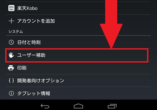 Kindleを自動音声で読み上げる for Nexus7(2013)3