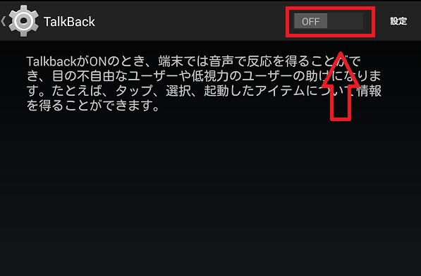 Kindleを自動音声で読み上げる for Nexus7(2013)5