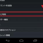 Nexus7の時間を正確なものにする2