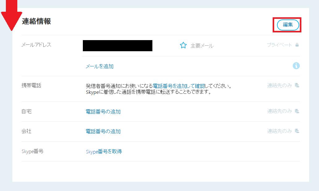 Skypeのメールアドレスを変更する3