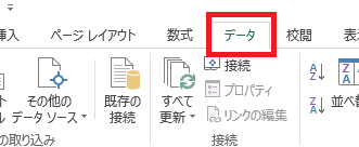 Excelで特定のセルの全角入力を禁止する