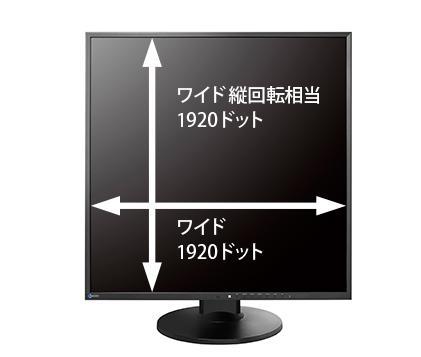 EIZOの正方形のモニタFlexScan EV2730Qが面白そう