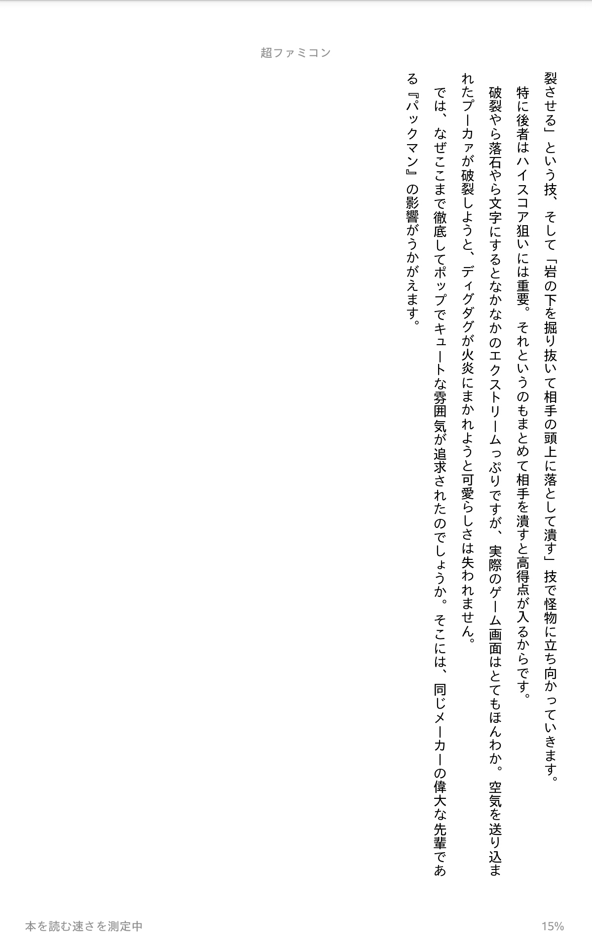 Kindleの文字の大きさを変える(Android)3