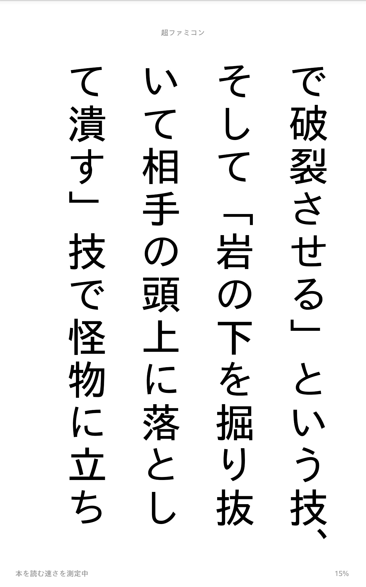 Kindleの文字の大きさを変える(Android)4