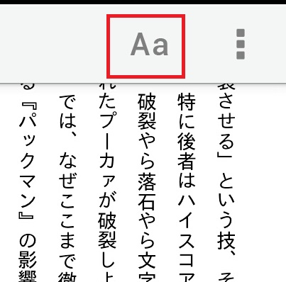 Kindleの文字の大きさを変える(Android)