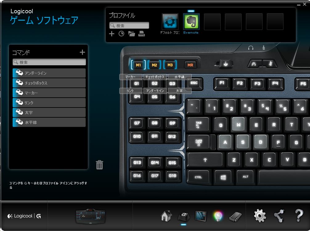 ゲーミング キーボードG510 を使ってみる7