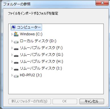 Evernoteで特定のフォルダを自動でバックアップする2